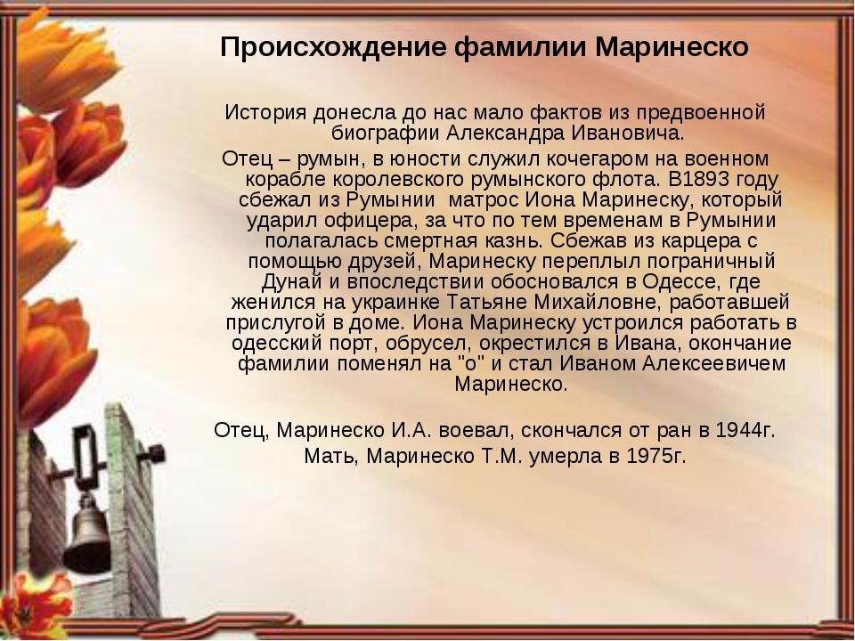 Происхождение фамилии Маринеско История донесла до нас мало фактов из предвое...