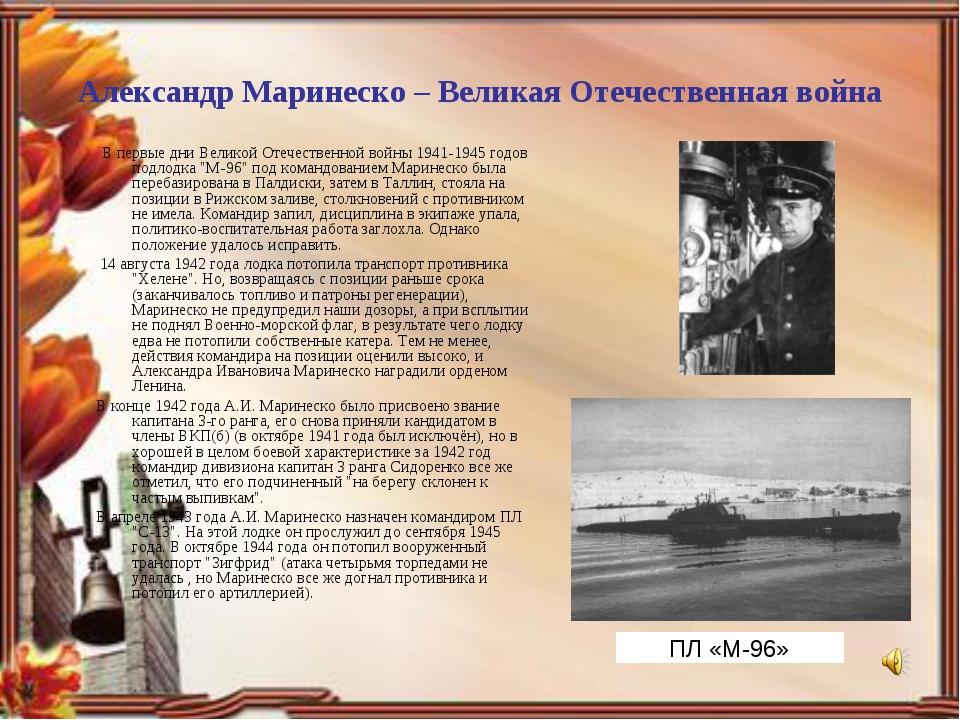 Александр Маринеско – Великая Отечественная война В первые дни Великой Отечес...