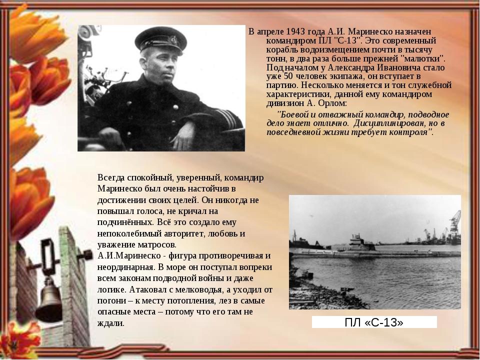 """В апреле 1943 года А.И. Маринеско назначен командиром ПЛ """"С-13"""". Это современ..."""