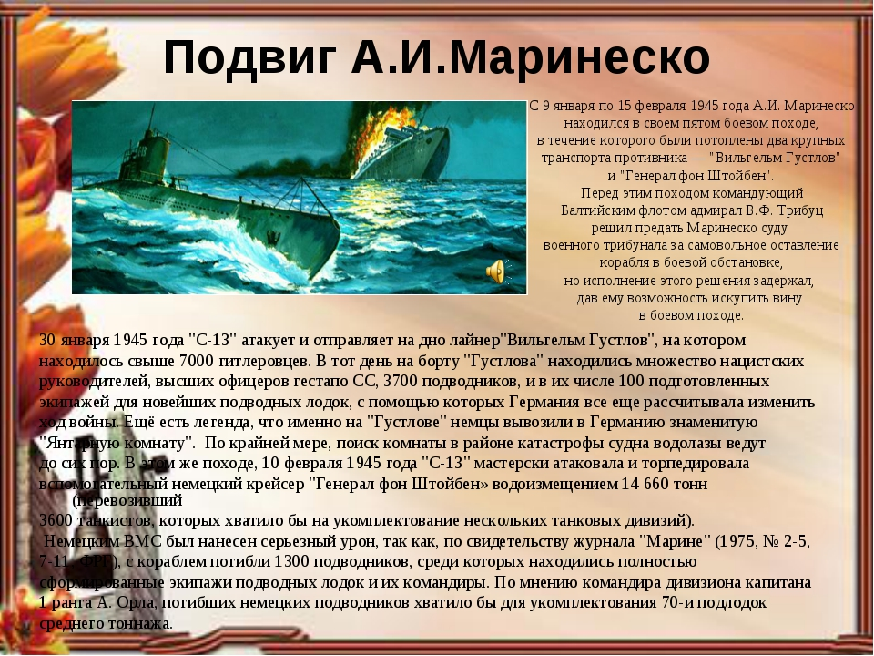 """Подвиг А.И.Маринеско 30 января 1945 года """"С-13"""" атакует и отправляет на дно л..."""