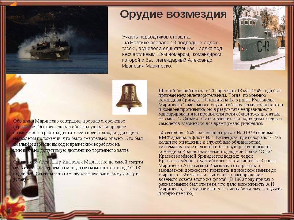 Шестой боевой поход с 20 апреля по 13 мая 1945 года был признан неудовлетвор...
