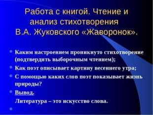 Работа с книгой. Чтение и анализ стихотворения В.А. Жуковского «Жаворонок». К