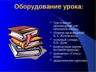 Оборудование урока: Хрестоматия произведений для начальной школы; сборник пр