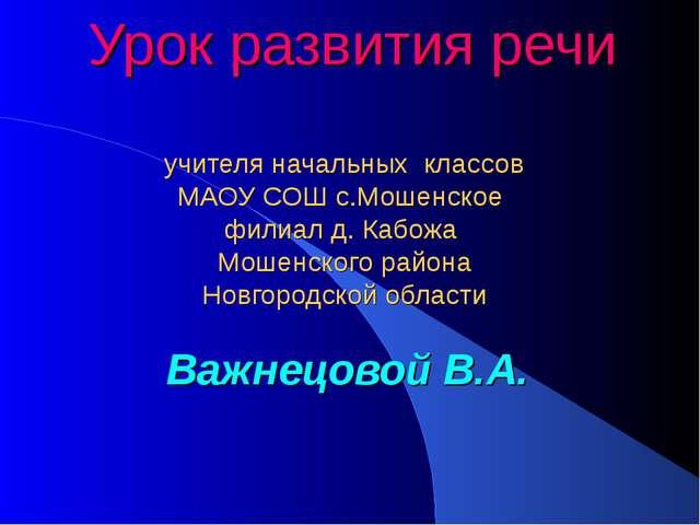 Урок развития речи учителя начальных классов МАОУ СОШ с.Мошенское филиал д....