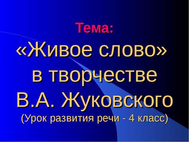 Тема: «Живое слово» в творчестве В.А. Жуковского (Урок развития речи - 4 кла...