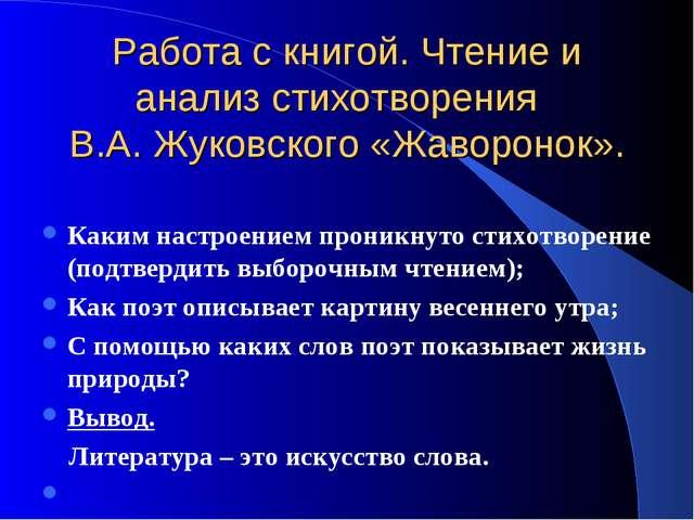 Работа с книгой. Чтение и анализ стихотворения В.А. Жуковского «Жаворонок». К...