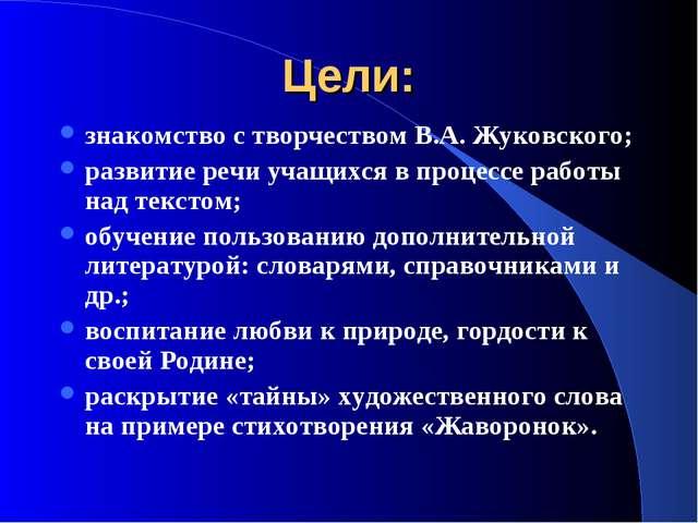 Цели: знакомство с творчеством В.А. Жуковского; развитие речи учащихся в про...