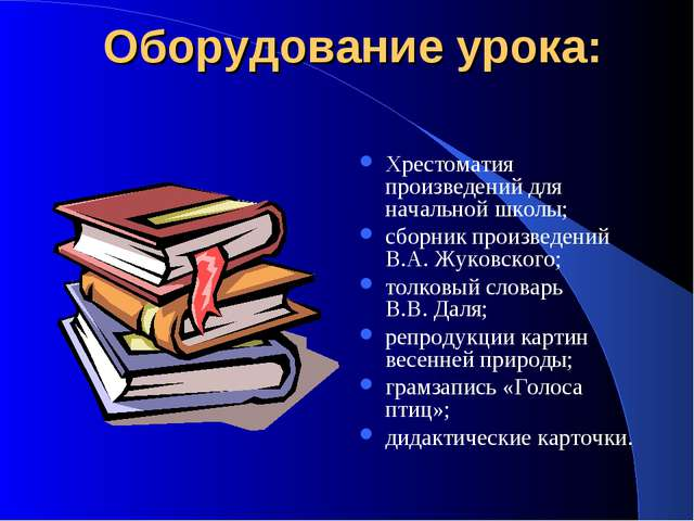 Оборудование урока: Хрестоматия произведений для начальной школы; сборник пр...
