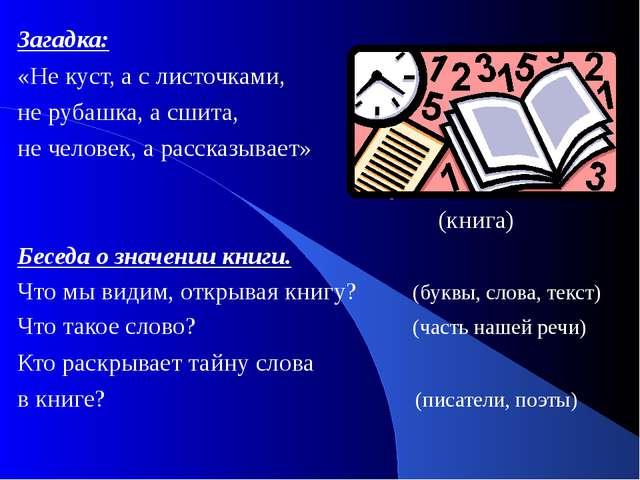 Загадка: «Не куст, а с листочками, не рубашка, а сшита, не человек, а рассказ...