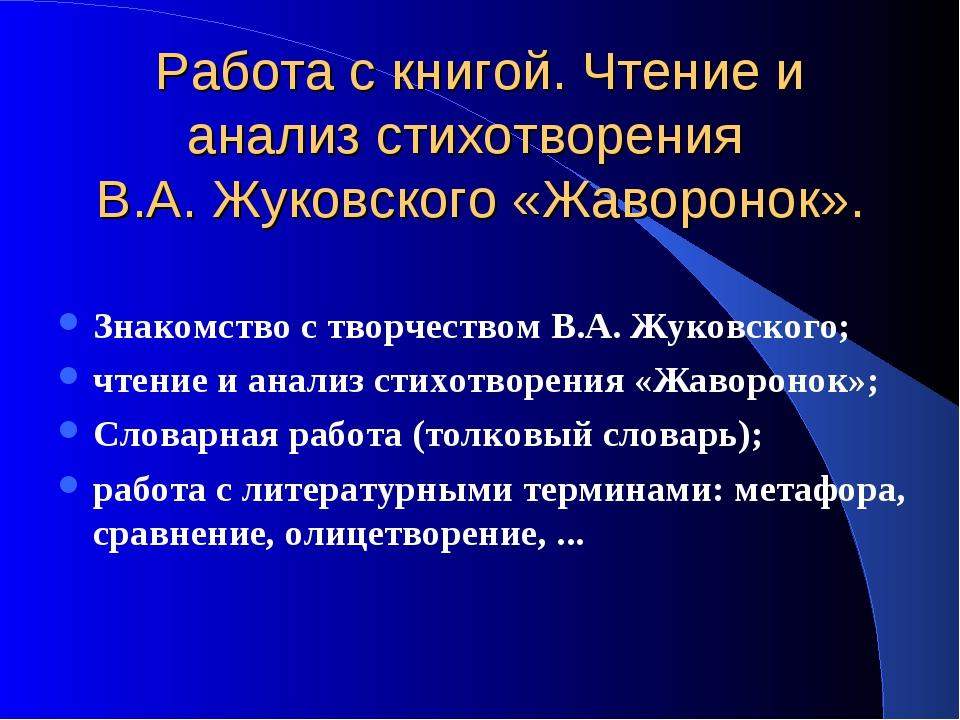 Работа с книгой. Чтение и анализ стихотворения В.А. Жуковского «Жаворонок». З...