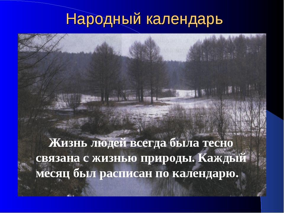 Народный календарь Жизнь людей всегда была тесно связана с жизнью природы. Ка...