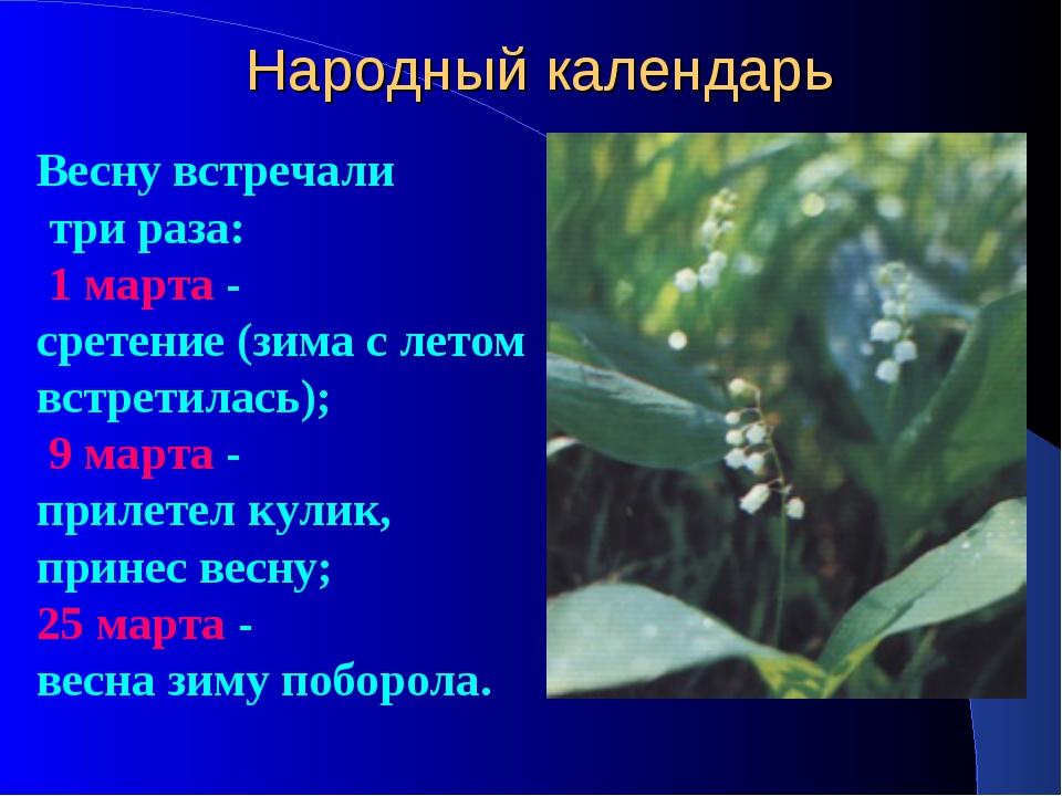 Народный календарь Весну встречали три раза: 1 марта - сретение (зима с летом...