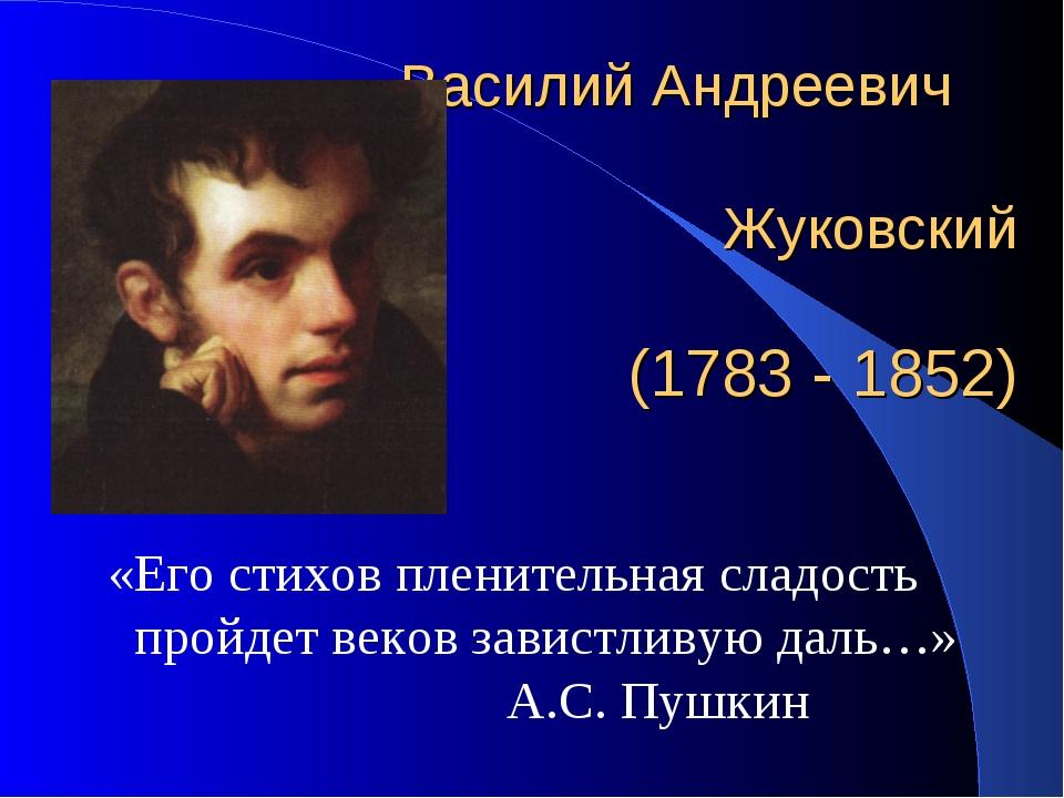 Василий Андреевич Жуковский (1783 - 1852) «Его стихов пленительная сладость...