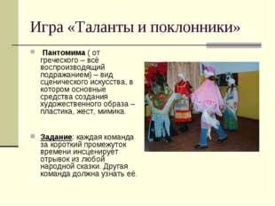 Игра «Таланты и поклонники» Пантомима ( от греческого – всё воспроизводящий п