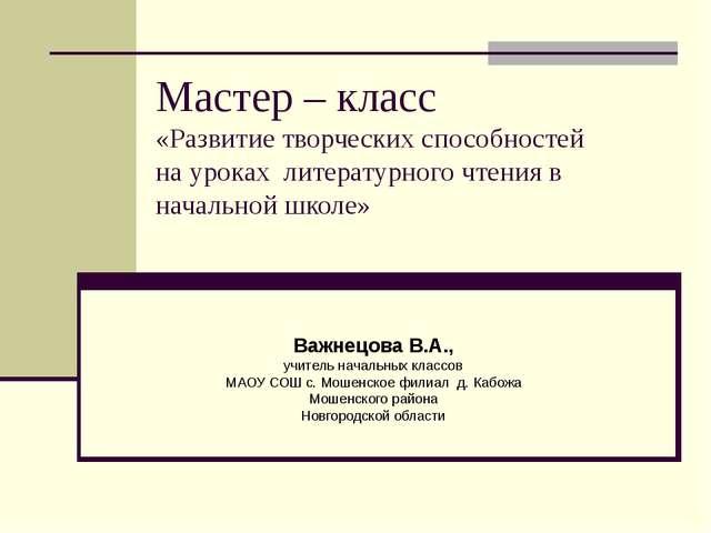 Мастер – класс «Развитие творческих способностей на уроках литературного чтен...