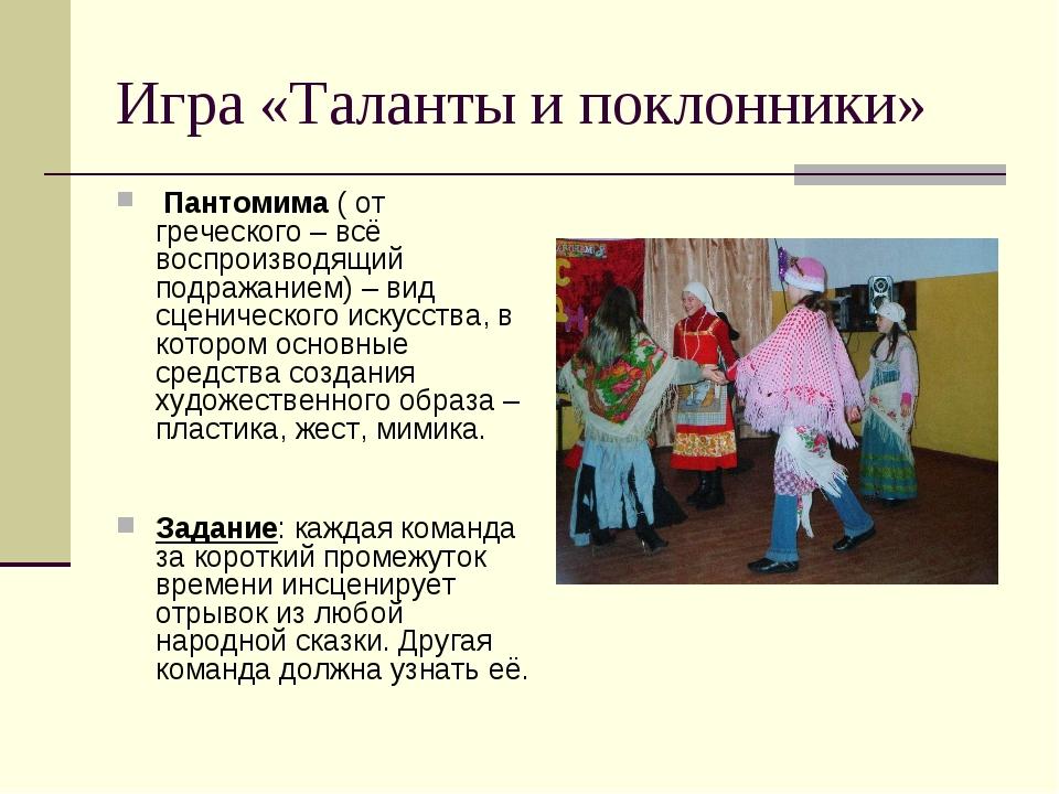 Игра «Таланты и поклонники» Пантомима ( от греческого – всё воспроизводящий п...