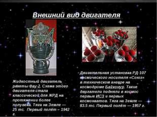 Внешний вид двигателя Жидкостный двигатель ракеты Фау-2. Схема этого двигател