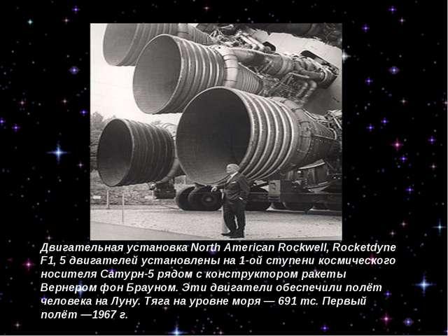 Двигательная установка North American Rockwell, Rocketdyne F1, 5 двигателей у...