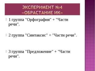 "1 группа ""Орфография"" + ""Части речи"". 2 группа ""Синтаксис"" + ""Части речи"". 3"