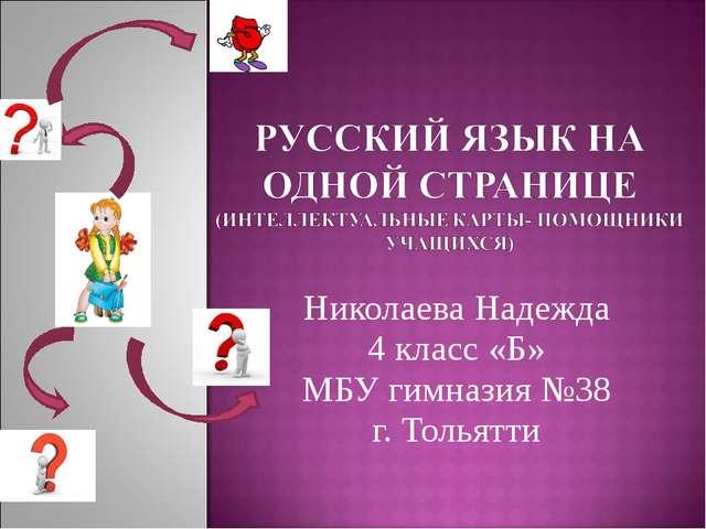 Николаева Надежда 4 класс «Б» МБУ гимназия №38 г. Тольятти