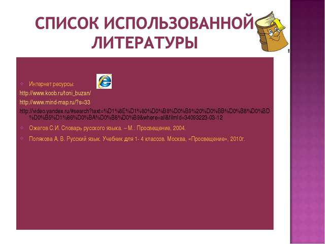 Интернет ресурсы: http://www.koob.ru/toni_buzan/ http://www.mind-map.ru/?s=3...