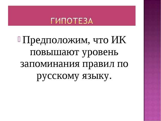 Предположим, что ИК повышают уровень запоминания правил по русскому языку.