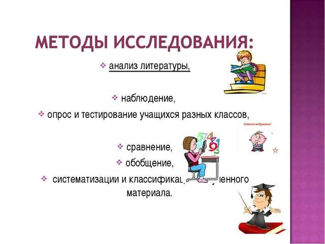 анализ литературы, наблюдение, опрос и тестирование учащихся разных классов,...