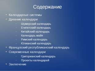Содержание Календарные системы Древние календари Шумерский календарь Египетск