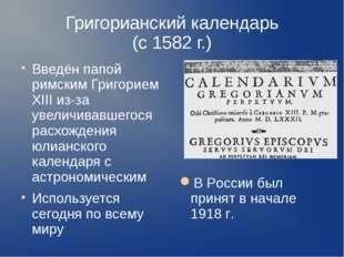 Григорианский календарь (с 1582 г.) Введён папой римским Григорием XIII из-за