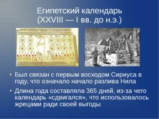 Египетский календарь (XXVIII — I вв. до н.э.) Был связан с первым восходом Си