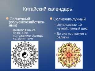 Китайский календарь Солнечный (сельскохозяйствен-ный) Делился на 24 сезона по