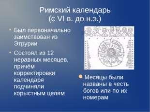 Римский календарь (с VI в. до н.э.) Был первоначально заимствован из Этрурии
