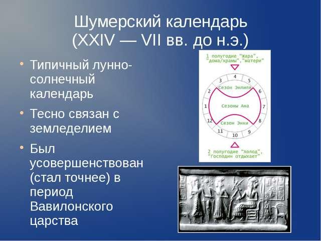 Шумерский календарь (XXIV — VII вв. до н.э.) Типичный лунно-солнечный календа...