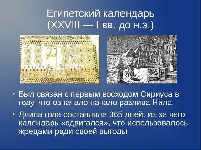 Египетский календарь (XXVIII — I вв. до н.э.) Был связан с первым восходом Си...