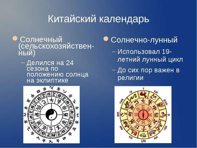 Китайский календарь Солнечный (сельскохозяйствен-ный) Делился на 24 сезона по...