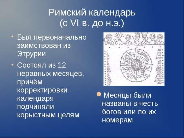 Римский календарь (с VI в. до н.э.) Был первоначально заимствован из Этрурии...