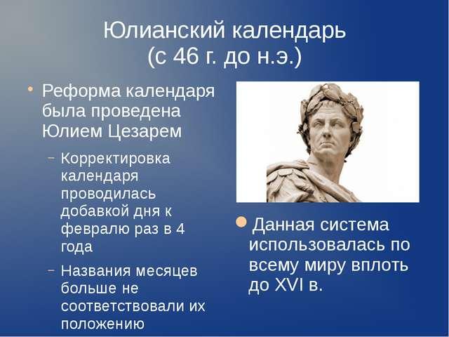 Юлианский календарь (с 46 г. до н.э.) Реформа календаря была проведена Юлием...