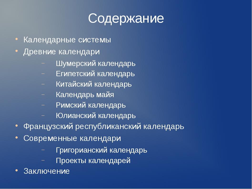 Содержание Календарные системы Древние календари Шумерский календарь Египетск...