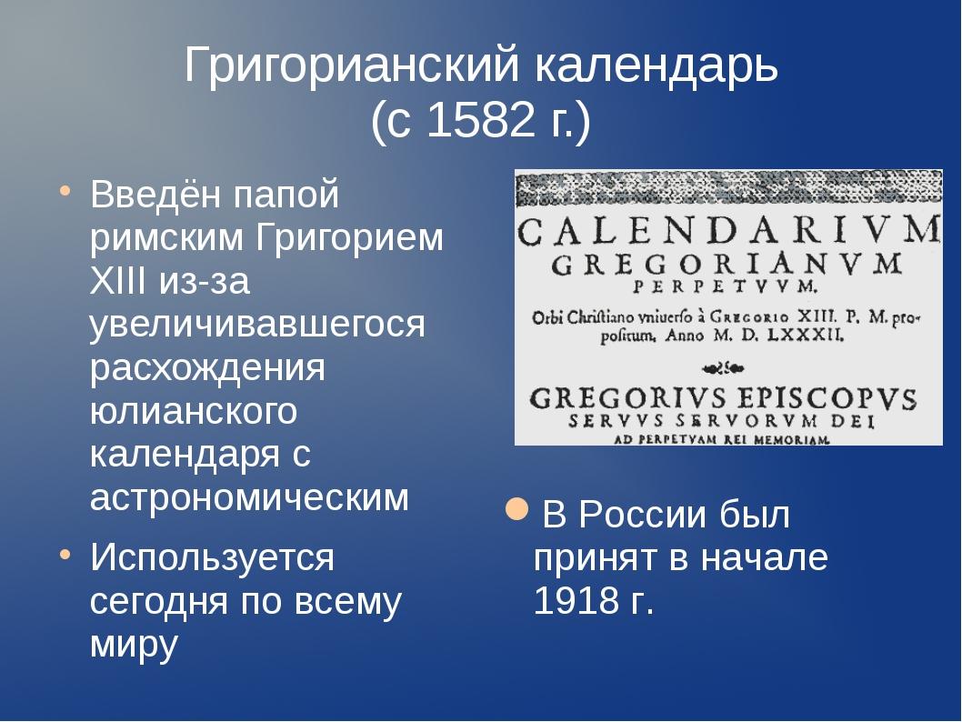 Григорианский календарь (с 1582 г.) Введён папой римским Григорием XIII из-за...