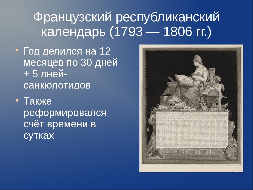 Французский республиканский календарь (1793 — 1806 гг.) Год делился на 12 мес...