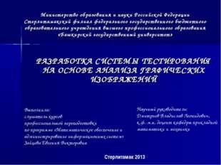 Министерство образования и науки Российской Федерации Стерлитамакский филиал