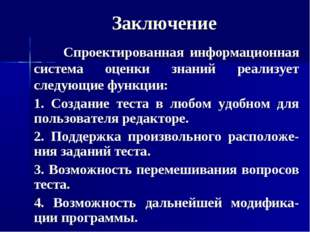 Заключение Спроектированная информационная система оценки знаний реализует сл