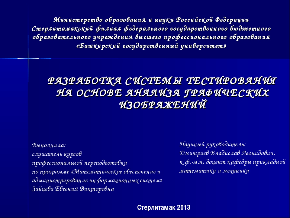 Министерство образования и науки Российской Федерации Стерлитамакский филиал...