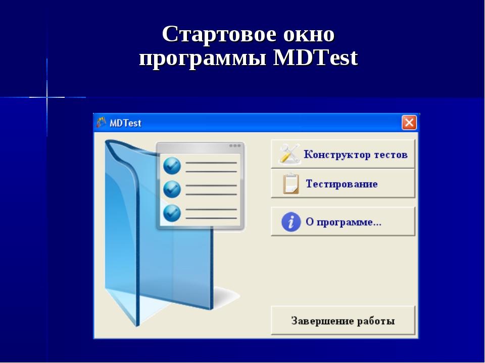 Стартовое окно программы MDTest