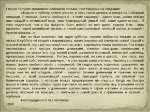 Горбун получил анонимное любовное письмо, приглашение на свидание: «Будьте в