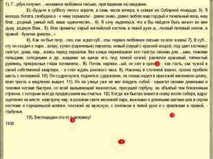 1 2 4 3 1). Г...рбун получил …нонимное любовное письмо, приглашение на свидан