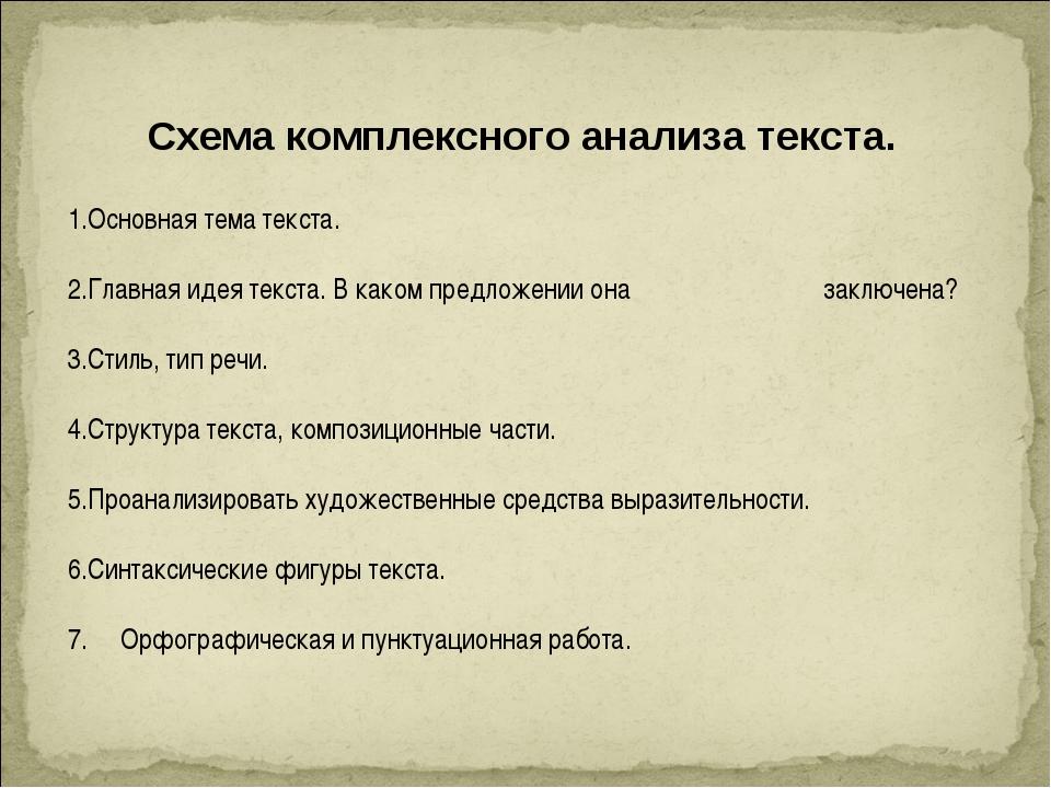 Схема комплексного анализа текста. Основная тема текста. Главная идея текста....