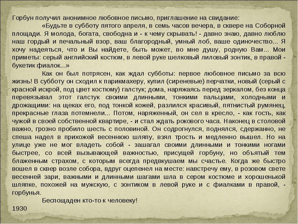 Горбун получил анонимное любовное письмо, приглашение на свидание: «Будьте в...
