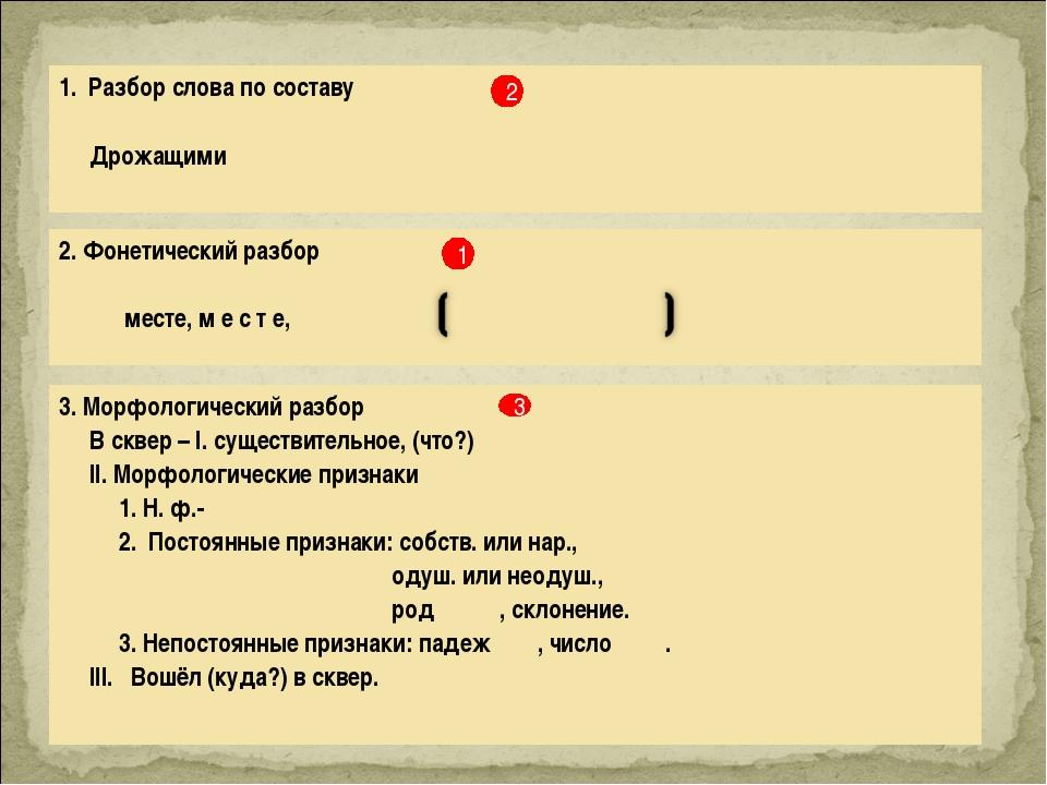 2 1 3 1. Разбор слова по составу Дрожащими 2. Фонетический разбор месте, м е...