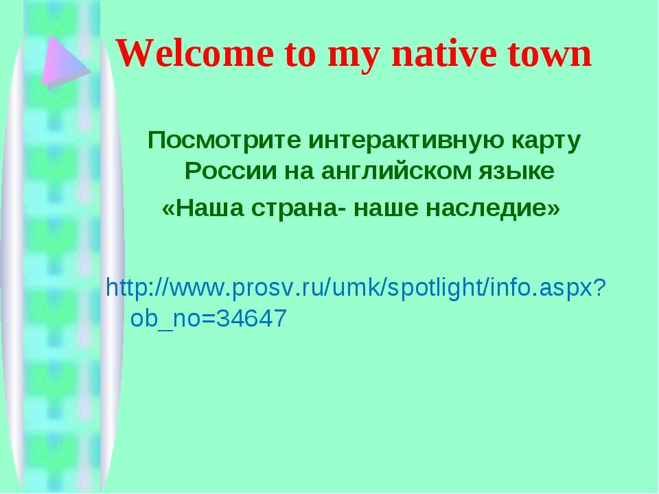 Welcome to my native town Посмотрите интерактивную карту России на английско...